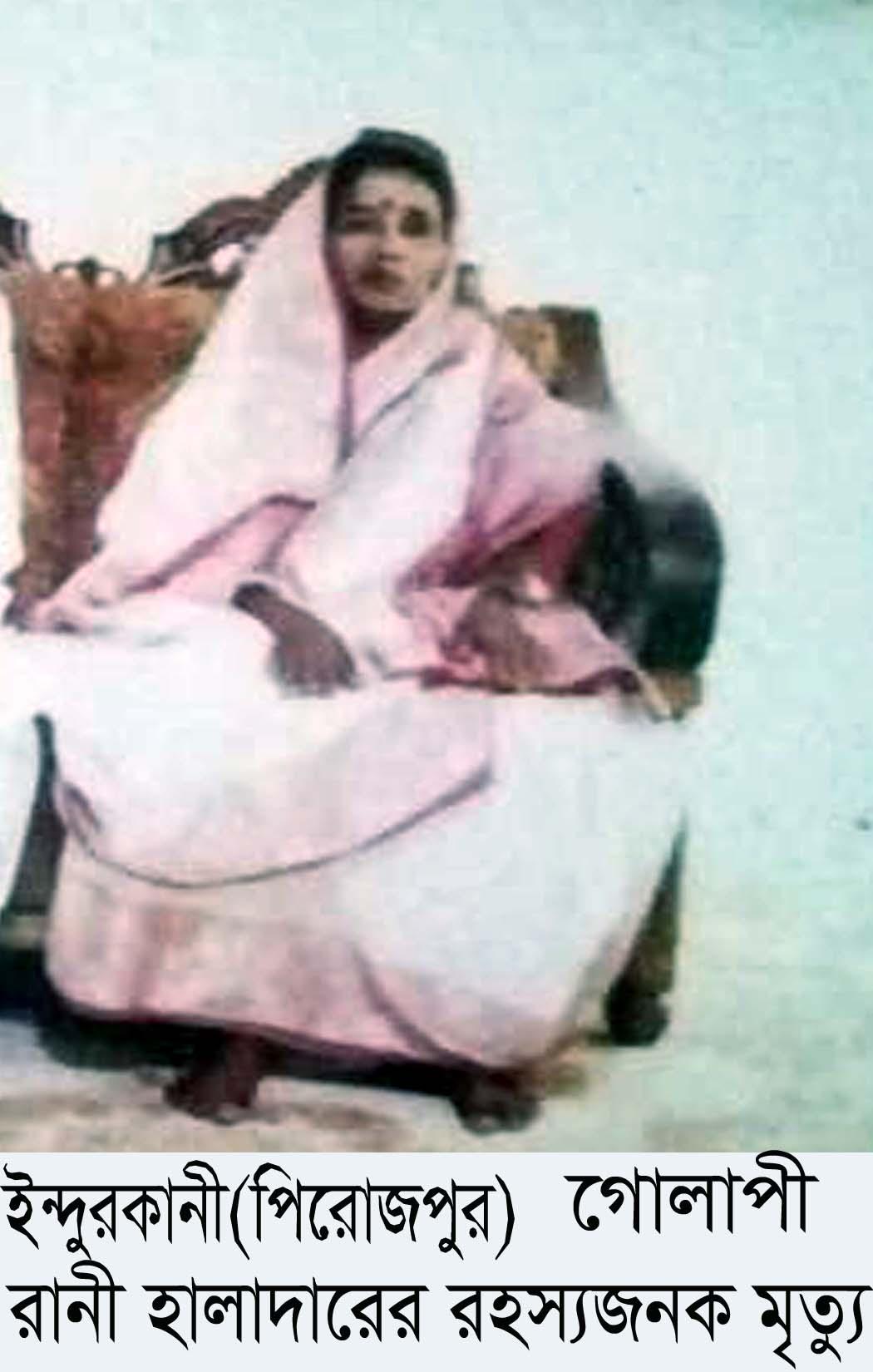 পিরোজপুরের ইন্দুরকানীতে বৃদ্ধার রহস্যজনক মৃত্যু