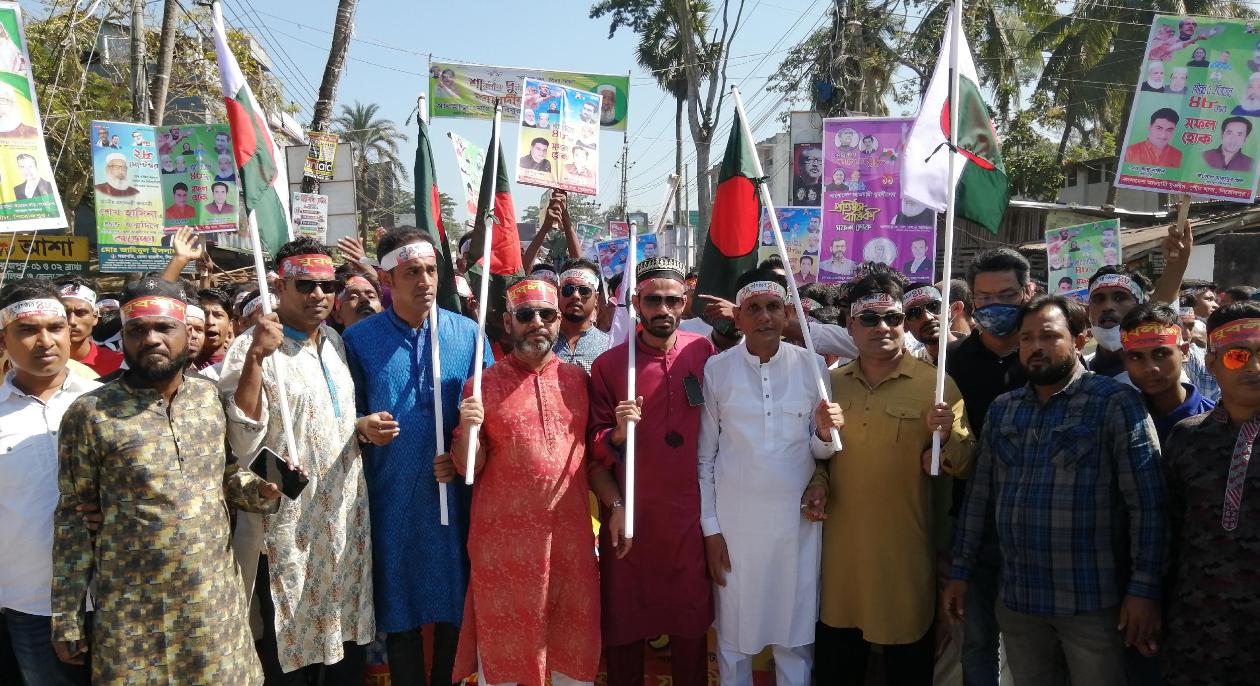 পিরোজপুরে যুবলীগের ৪৮তম প্রতিষ্ঠা বার্ষিকীতে র্যালী ও যুব সমাবেশ অনুষ্ঠিত