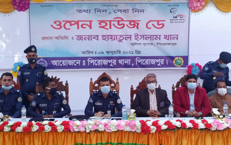 পিরোজপুরে জেলা পুলিশের আয়োজনে ওপেন হাউজ ডে অনুষ্ঠিত