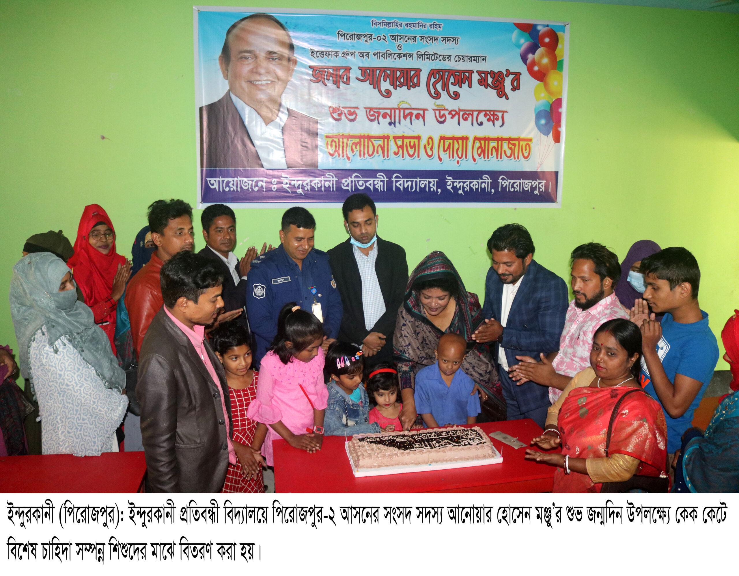 ইন্দুরকানী প্রতিবন্ধী বিদ্যালয়ের শিশুদের নিয়ে আনোয়ার হোসেন মঞ্জু'র জন্মদিন পালিত