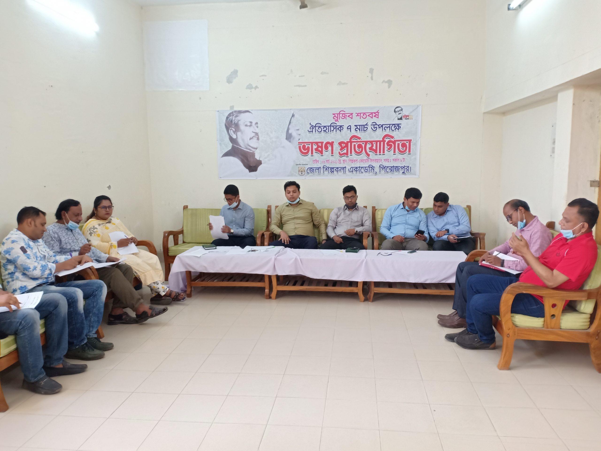 পিরোজপুরে মুজিব শতবর্ষে ঐতিহাসিক ৭ মার্চ উপলক্ষে বঙ্গবন্ধু শেখ মুজিবুর রহমানের ভাষণ প্রতিযোগীতা অনুষ্ঠিত
