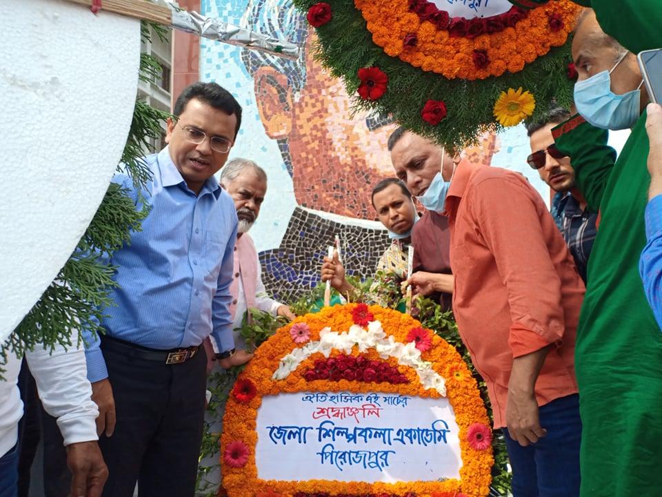 ঐতিহাসিক ৭ মার্চ উপলক্ষে পিরোজপুরে বঙ্গবন্ধু ম্যুরালে  শ্রদ্ধা ও আলোচনা সভা অনুষ্ঠিত